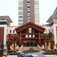 杭州胤隆會休閒主題酒店酒店預訂