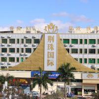 珠海荊珠國際酒店酒店預訂