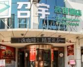 召宇連鎖酒店(湘潭基建營店)