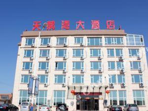榮成天鵝灣大酒店