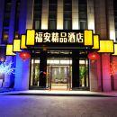 固安福安精品酒店