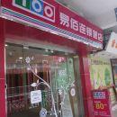 易佰連鎖旅店(福清成龍步行街店)