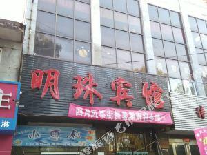 高平明珠賓館
