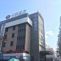 怡萊酒店(上海嘉定新天地店)(原塔城路店)酒店預訂