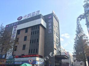 怡萊酒店(上海嘉定新天地店)(原塔城路店)