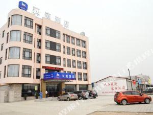 漢庭酒店(昌黎店)
