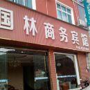安龍國林商務賓館