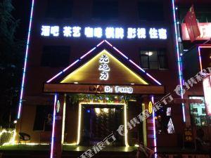 華山國際青年旅舍