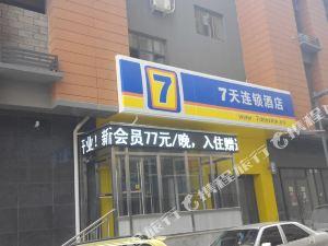 7天連鎖酒店(滄州新華路華北商城店)