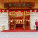 梅州雁南飛圍龍大酒店