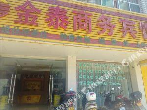 興國金泰商務賓館