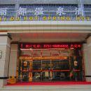 寧鄉麗都溫泉酒店