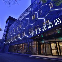 桔子水晶酒店(上海漕河涇宜山路店)酒店預訂