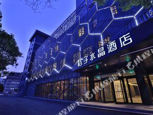 桔子水晶酒店(上海漕河涇宜山路店)