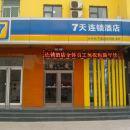 7天連鎖酒店(衡水安平中心路店)