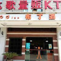 布丁(杭州西溪濕地留下店)酒店預訂