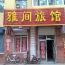 慶安雅間旅館