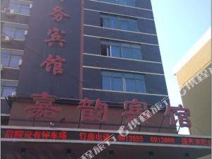 梅河口嘉韻商務賓館