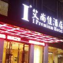 艾尚佳酒店(玉林中藥港大潤發店)