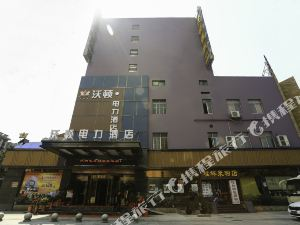 岳陽沃頓電力酒店