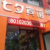 北京七夕賓館