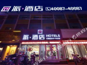 派酒店(滄州新華西路店)