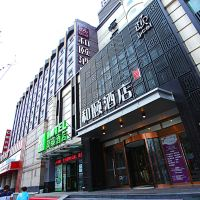 瀋陽中街和頤酒店酒店預訂