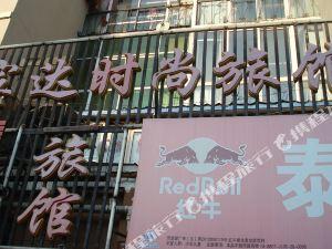 蛟河賓達時尚旅館
