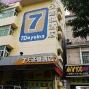 7天連鎖酒店(濱州渤海七路大潤發店)