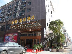 資興金康豪廷酒店