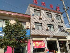 涇陽海鴻賓館