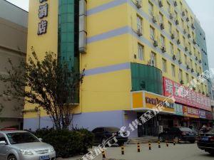 如家快捷酒店(滄州火車站店)