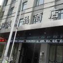 慶元麗質精品酒店