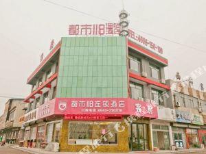 都市118(鄒平魏橋店)