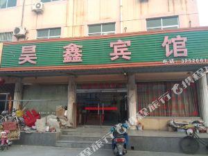 淄博沂源昊鑫賓館