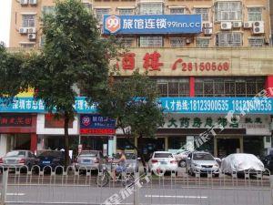 99旅館連鎖(深圳龍華南方明珠店)
