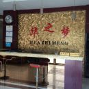 華之夢商務賓館(金溪地稅局店)