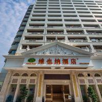 維也納酒店(深圳南山億利達店)酒店預訂