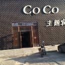 雙遼COCO主題賓館