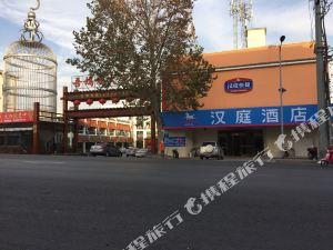 漢庭酒店(儀征工農路店)