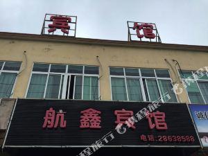 長樂航鑫賓館