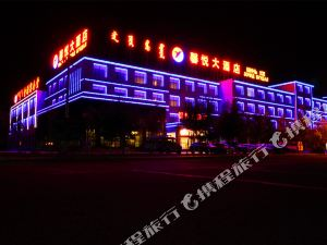 二連浩特馨悅大酒店