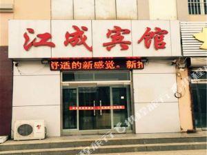 泊頭江成賓館