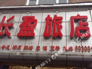臨江長盈旅店