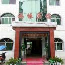 城固福緣賓館