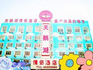 沭陽天鵝湖情侶酒店