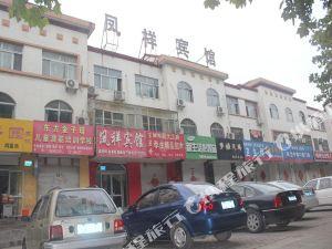 青州鳳祥賓館