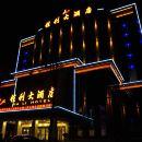 劍川佳利大酒店