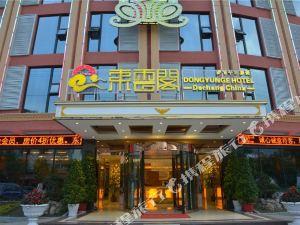 德昌東云閣酒店