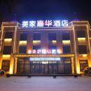 尚志美家嘉華酒店
